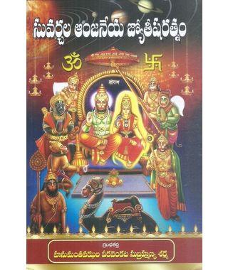 Suvarchala Anjaneya Jyothisharatnam