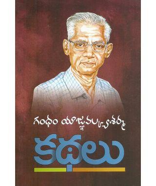 Gandham YagnavalkyaSarma Kathalu