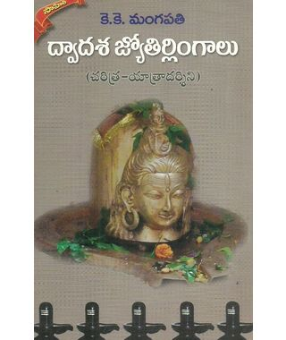 Dwadasa Jyotirlingalu