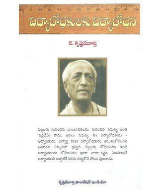 Vidya Bodhakulaku Vidyabodhana