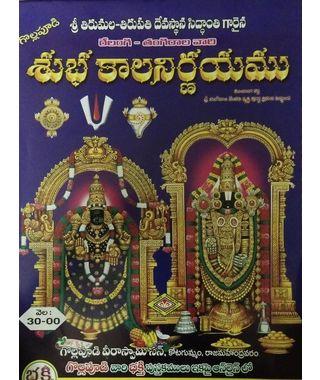 Relangi- Thangirala Vari Subha Kalanirnayamu- 2021 (Calendar)