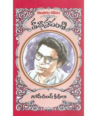 Kathasravanthi Gopichand Kathalu