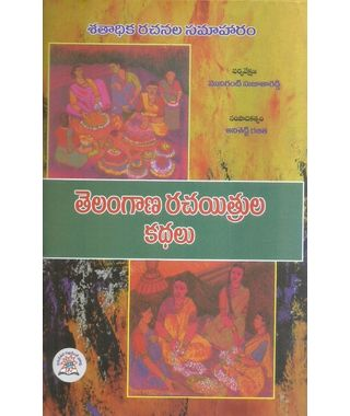 Telangana Rachayitrula Kadhalu