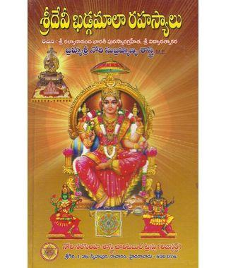 Sri Devi Kadgamala Rahasyalu