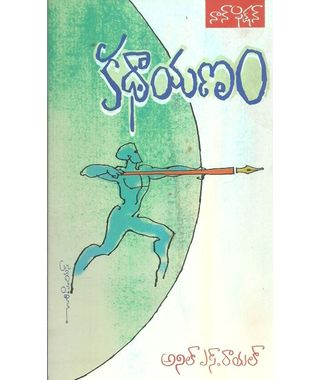 Kathayanam