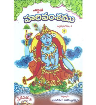 Harivamsamu (Uttarabhagamu- 1)