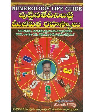 Puttina Thedhini Batti Mee Jeevitha Rahasyalu