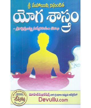 Yoga Sastram