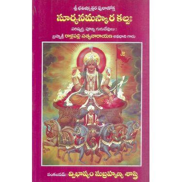 Surya Namaskara Kalpaha