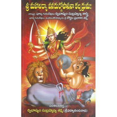Sri Mahavidhya Vanadhurgopasana Kalpadrumaha