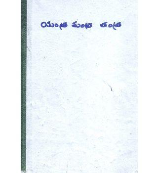 Yantra Mantra Tantra