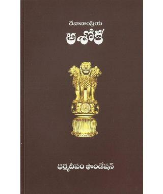 Devanaampriya Ashoka