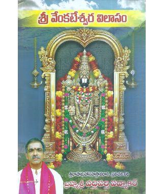 Sri Venkateswara Vilasam