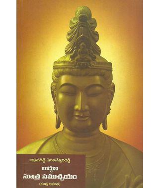 Bhudduni Sutra Samuchayam