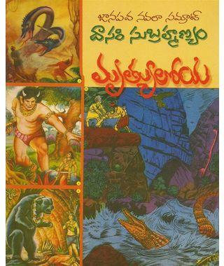Mruthyu Loya