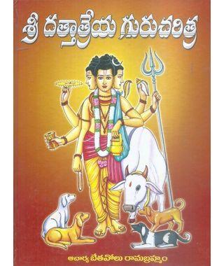 Sri Dattatreya Guru Charitra