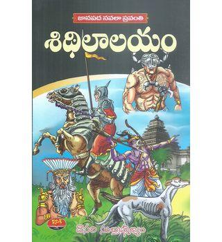 Sidhilalayam
