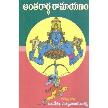 Antharardha Ramayanam