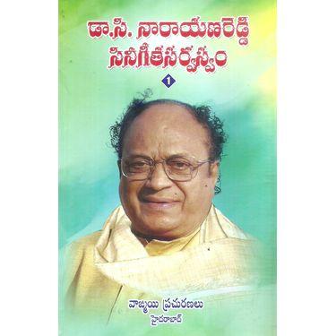 Dr C NarayanaReddy Sanigithasarvasvam Set (1, 2, 3, 4 & 5)