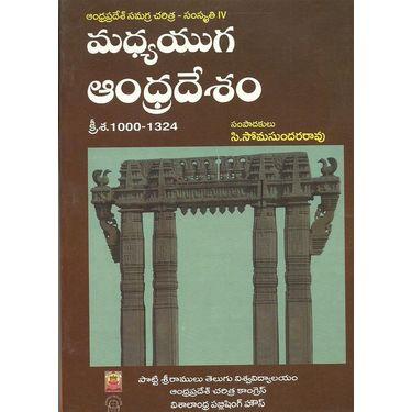 Andhra Pradesh Samagra Charitra, Samskruthi- 4 ( Madhya Yuga Andhra Desam)