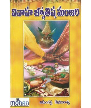 Numerology Marriage Guide, Vivaha Jyothisya Manjari