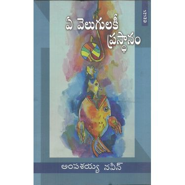 Ye Velugulakee Prasthanam