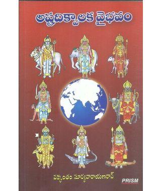 Ashtadikpalaka Vaibhavam
