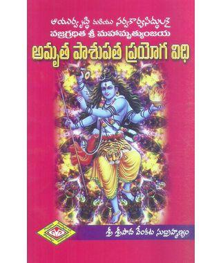Amrutha Pasupatha Prayoga Vidhi