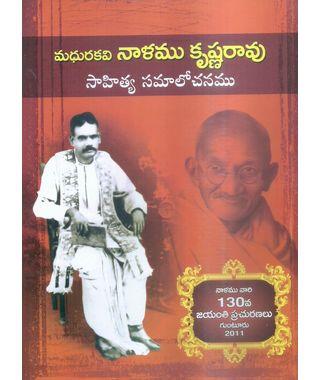 Madhurakavi Nalamu Krishna Rao Sahitya Samalochanamu