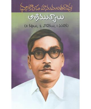 Animuthyalu