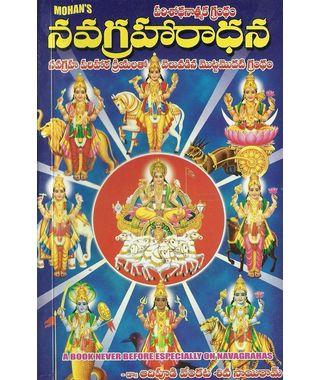 Navagraha Aaradhana