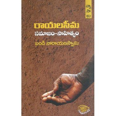 Rayalaseema Saamajam- Saahityam