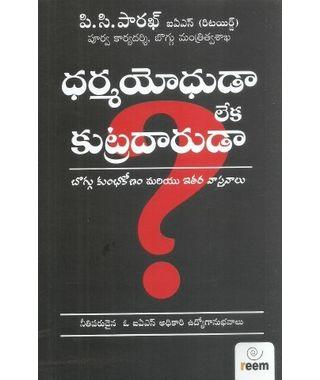 Dharmayodhuda Leka Kutradharuda?
