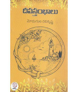 Deepastambhalu