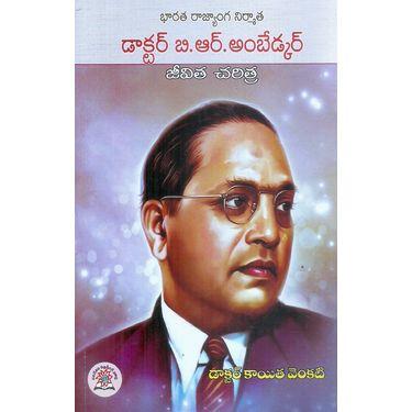 Dr. B. R. Ambedkar (Jeevitha Charitra)