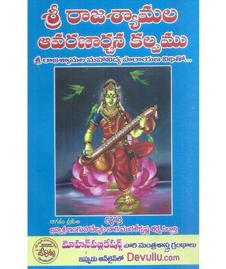 Sri Rajasyamala Avaranarchana kalpamu