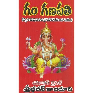 Gam Ganapathi