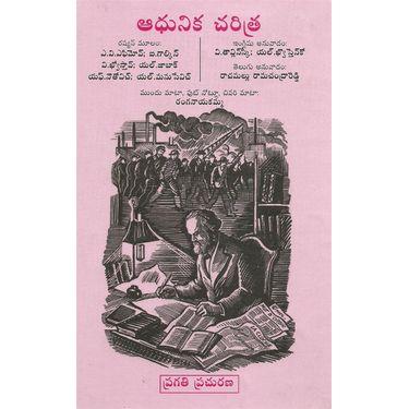 Aadhunika Charithra