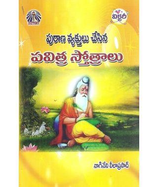 Purana Vyaktulu Chesina Pavithra Stotralu