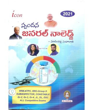 Spandana Current Affairs Mariyu Andhrapradesh Special