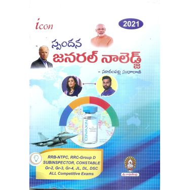 Spandana Current Affairs Mariyu Andhrapradesh Special
