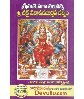 Sri Chakra Navavaranarchana Kalpam