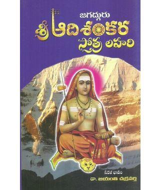 Sri Adisankara Stotra Lahari