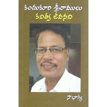 Kandukuri Sriramulu Kavitva Jeevanadi