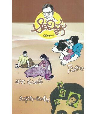 Manishi Midya, Tholi Majili and Sneham