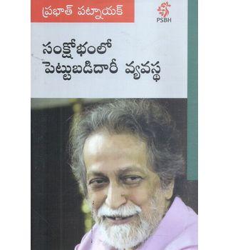 Sankshobhamlo Pettubadidari Vyavastha