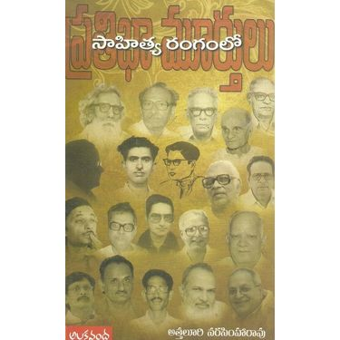 Sahitya Rangamlo Pratibha Moorthulu