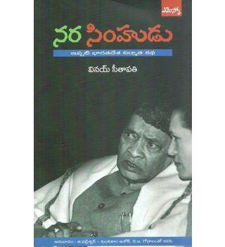 Narasimhudu