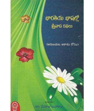Bharatheeya Bashallo Strivada Kadhalu