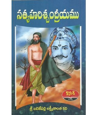 Satyaharichandriyam